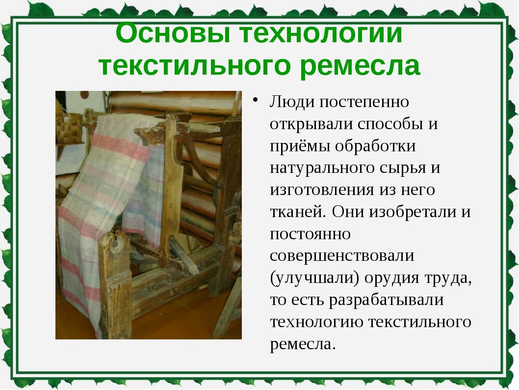 Основы технологии текстильного ремесла Люди постепенно открывали способы и пр...