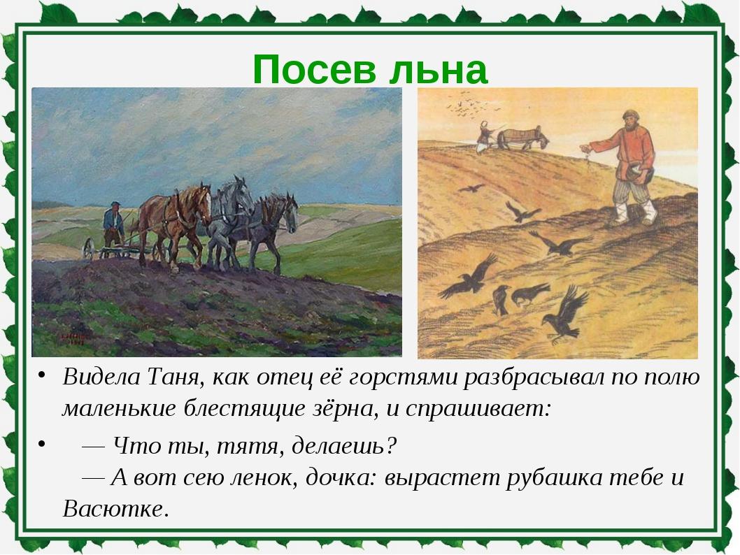 Посев льна Видела Таня, как отец её горстями разбрасывал по полю маленькие бл...
