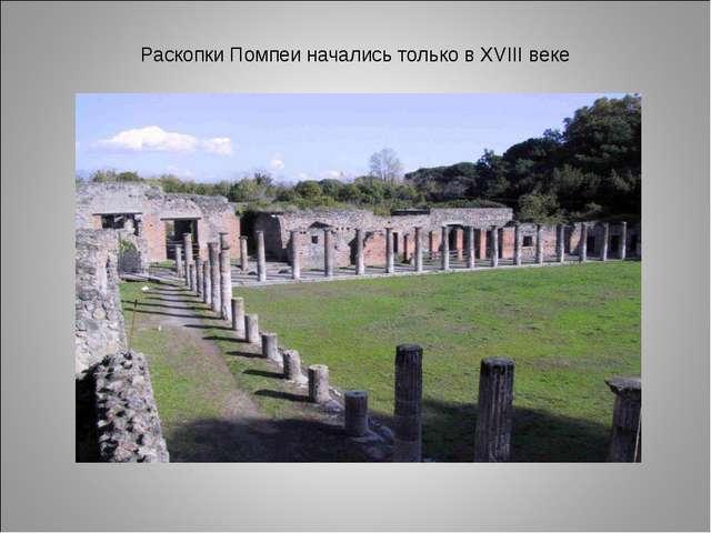 Раскопки Помпеи начались только в ХVIII веке