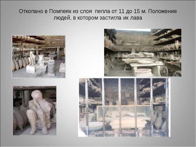 Откопано в Помпеях из слоя пепла от 11 до 15 м. Положение людей, в котором за...