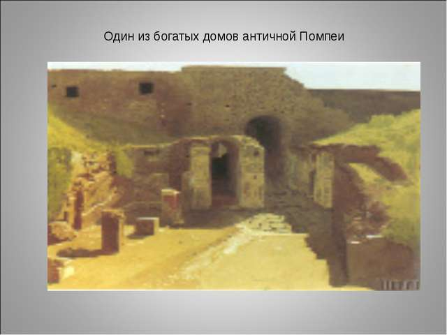 Один из богатых домов античной Помпеи