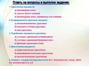 Ответь на вопросы и выполни задания: 1. Одночленом называется: а) произведен