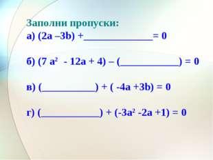 Заполни пропуски: а) (2а –3b) +_____________= 0 б) (7 a2 - 12a + 4) – (______