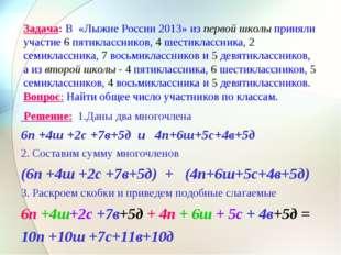Задача: В «Лыжне России 2013» из первой школы приняли участие 6 пятикласснико