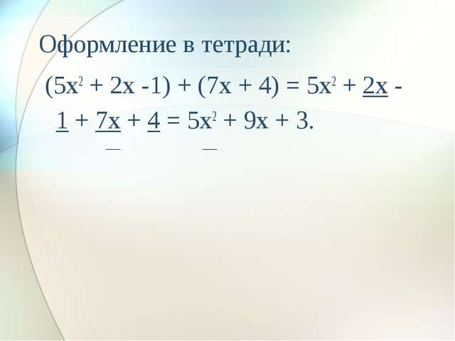 Оформление в тетради: (5x2 + 2x -1) + (7x + 4) = 5x2 + 2x - 1 + 7x + 4 = 5x2...
