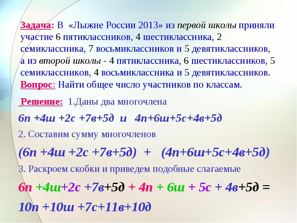Задача: В «Лыжне России 2013» из первой школы приняли участие 6 пятикласснико...