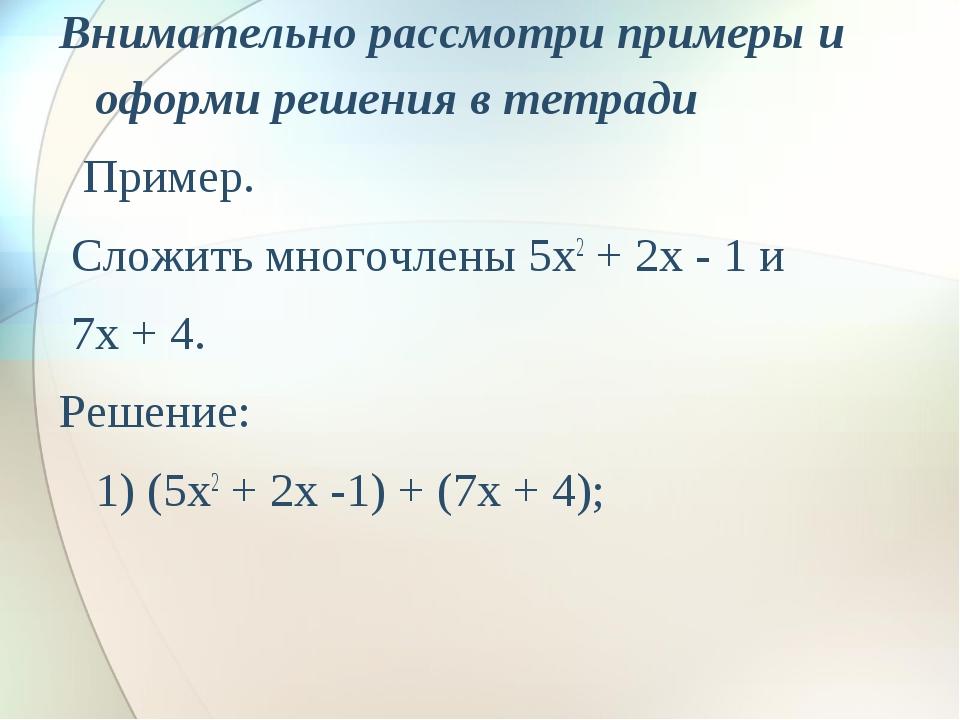 Внимательно рассмотри примеры и оформи решения в тетради  Пример. Сложить мн...
