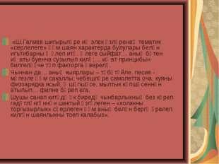«Ш.Галиев шигырьләре иң элек үзләренең тематик «серлелеге» һәм шаян характер