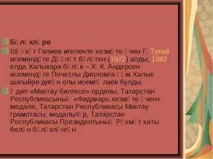 Бүләкләре Шәүкәт Галиев игелекле хезмәте өчен Г. Тукай исемендәге Дәүләт бүлә
