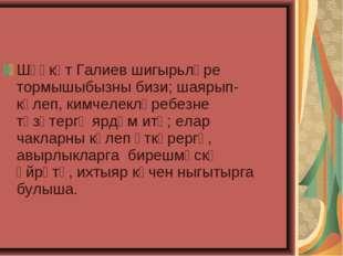 Шәүкәт Галиев шигырьләре тормышыбызны бизи; шаярып-көлеп, кимчелекләребезне т