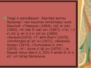 Тиздән шагыйрьнең бер-бер артлы балалар өчен язылган китаплары чыга башлый: «