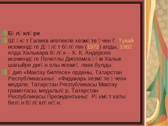 Бүләкләре Шәүкәт Галиев игелекле хезмәте өчен Г. Тукай исемендәге Дәүләт бүлә...