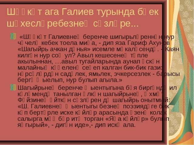 Шәүкәт ага Галиев турында бөек шәхесләребезнең сүзләре... «Шәүкәт Галиевнең б...