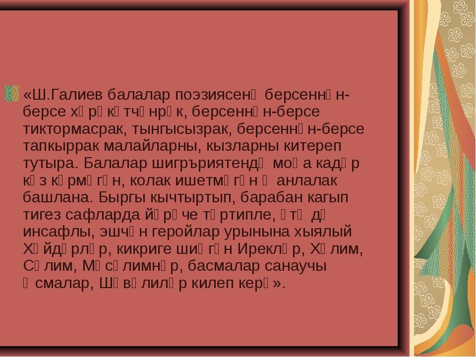 «Ш.Галиев балалар поэзиясенә берсеннән-берсе хәрәкәтчәнрәк, берсеннән-берсе т...