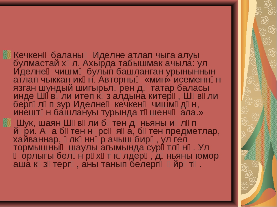 Кечкенә баланың Иделне атлап чыга алуы булмастай хәл. Ахырда табышмак ачыла:...