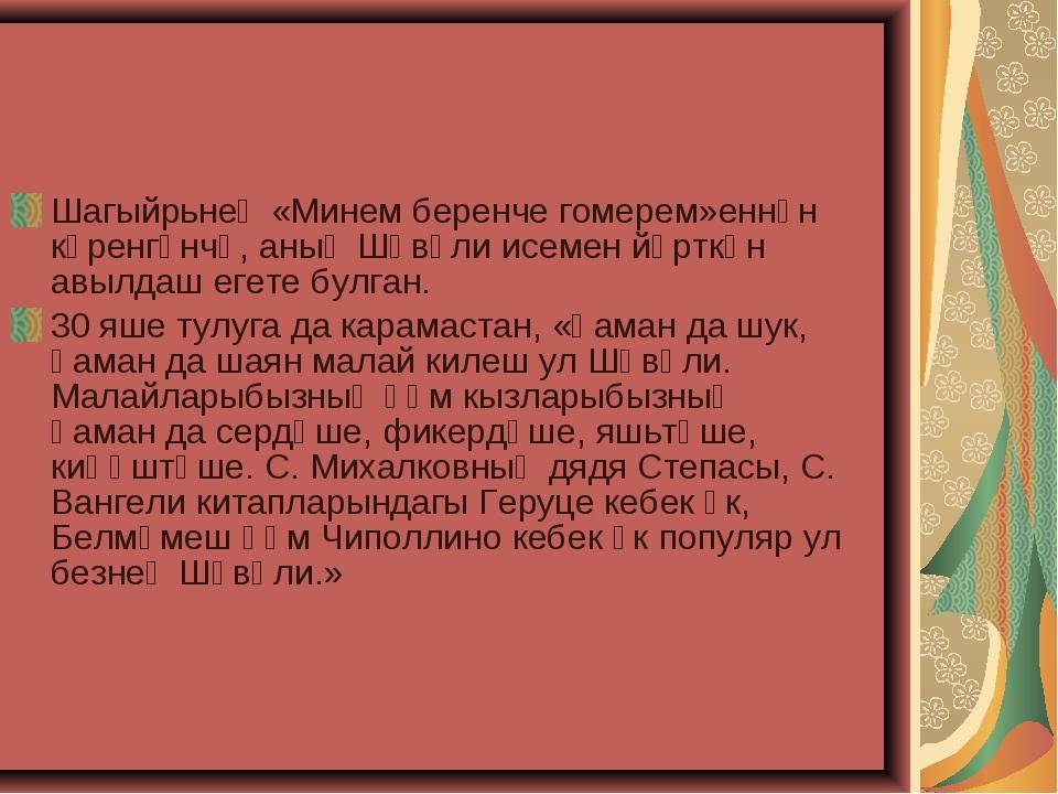 Шагыйрьнең «Минем беренче гомерем»еннән күренгәнчә, аның Шәвәли исемен йөрткә...