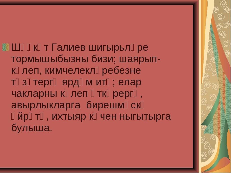 Шәүкәт Галиев шигырьләре тормышыбызны бизи; шаярып-көлеп, кимчелекләребезне т...