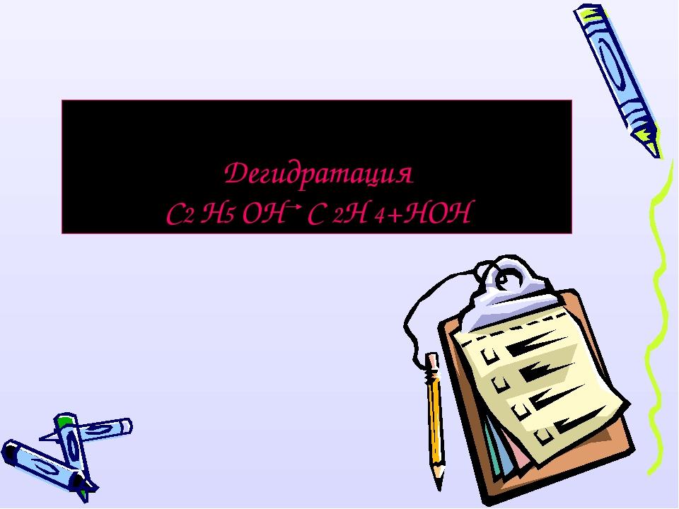 Дегидратация С2 Н5 ОН С 2Н 4+НОН