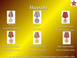 Награды Юбилейная медаль 40 лет Победы в ВОв Юбилейная медаль 20 лет Победы в