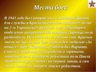 Места боев В 1943 году был отправлен на Западный фронт для службы в Краснозна