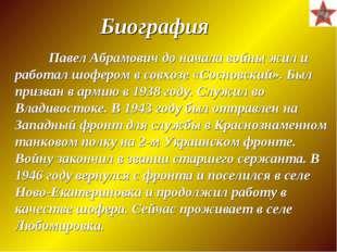 Биография Павел Абрамович до начала войны жил и работал шофером в совхозе «С