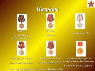 Награды Медаль За победу над Германией в ВОв Юбилейная медаль 30 лет Победы в