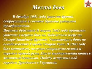 Места боев В декабре 1941 года ушел на фронт добровольцем в составе бригады