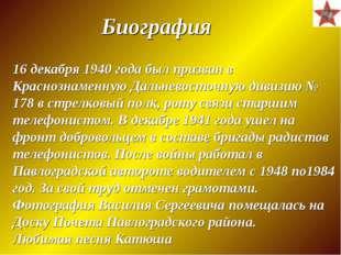 Биография 16 декабря 1940 года был призван в Краснознаменную Дальневосточную