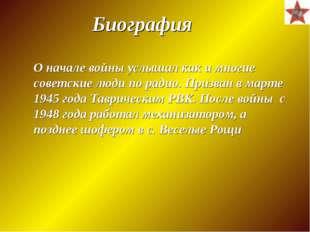 Биография О начале войны услышал как и многие советские люди по радио. Призва