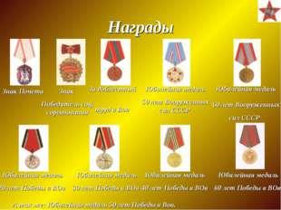 Награды За доблестный труд в Вов Юбилейная медаль 20 лет Победы в ВОв Юбилейн
