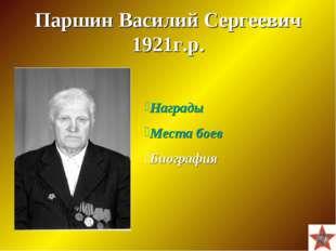 Паршин Василий Сергеевич 1921г.р. Награды Места боев Биография