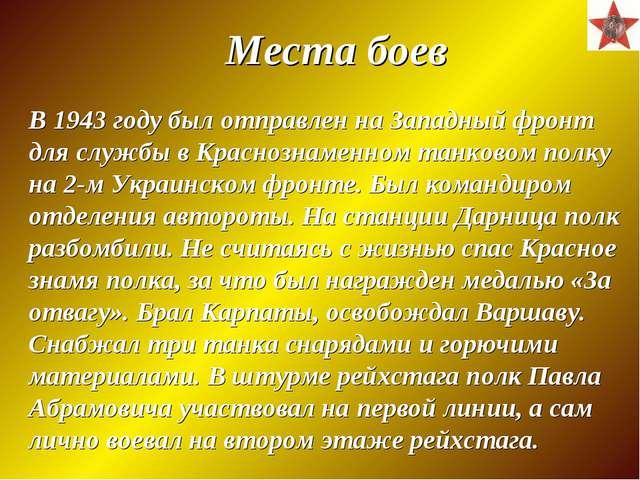 Места боев В 1943 году был отправлен на Западный фронт для службы в Краснозна...
