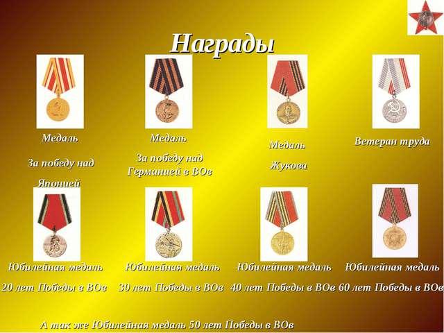 Награды Медаль За победу над Германией в ВОв Ветеран труда Юбилейная медаль 2...