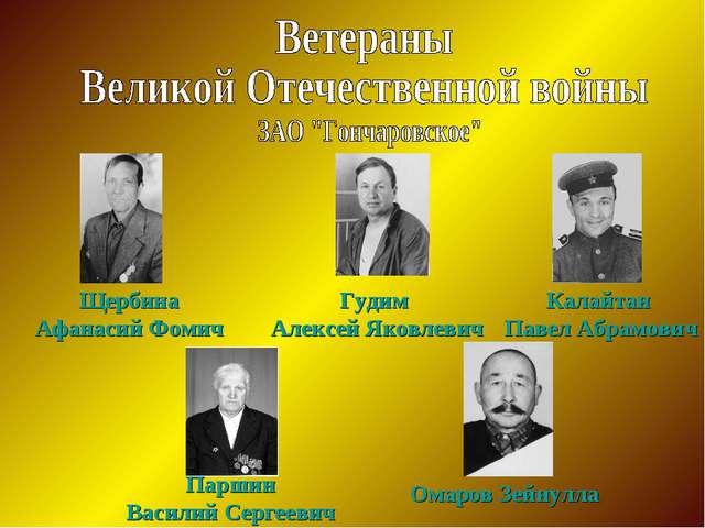 Щербина Афанасий Фомич Калайтан Павел Абрамович Паршин Василий Сергеевич Омар...