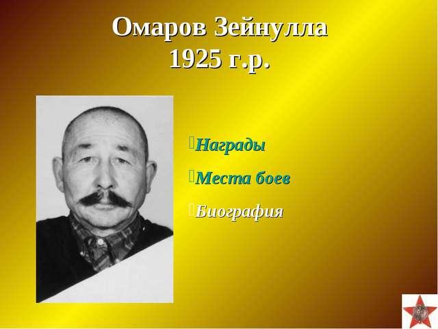Омаров Зейнулла 1925 г.р. Награды Места боев Биография