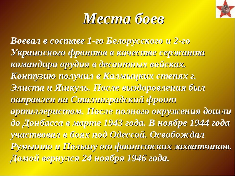 Воевал в составе 1-го Белорусского и 2-го Украинского фронтов в качестве серж...