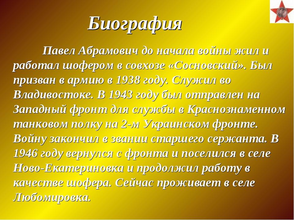 Биография Павел Абрамович до начала войны жил и работал шофером в совхозе «С...