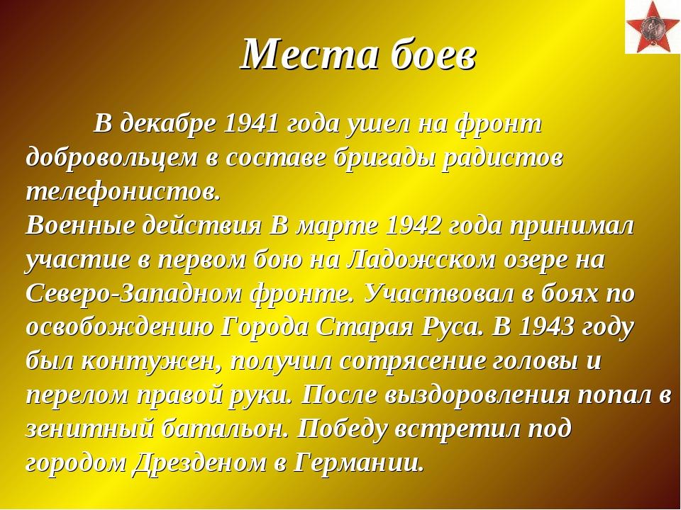 Места боев В декабре 1941 года ушел на фронт добровольцем в составе бригады...