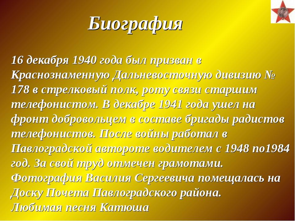 Биография 16 декабря 1940 года был призван в Краснознаменную Дальневосточную...
