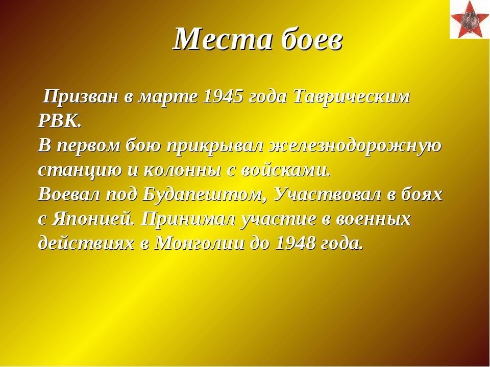Места боев Призван в марте 1945 года Таврическим РВК. В первом бою прикрывал...