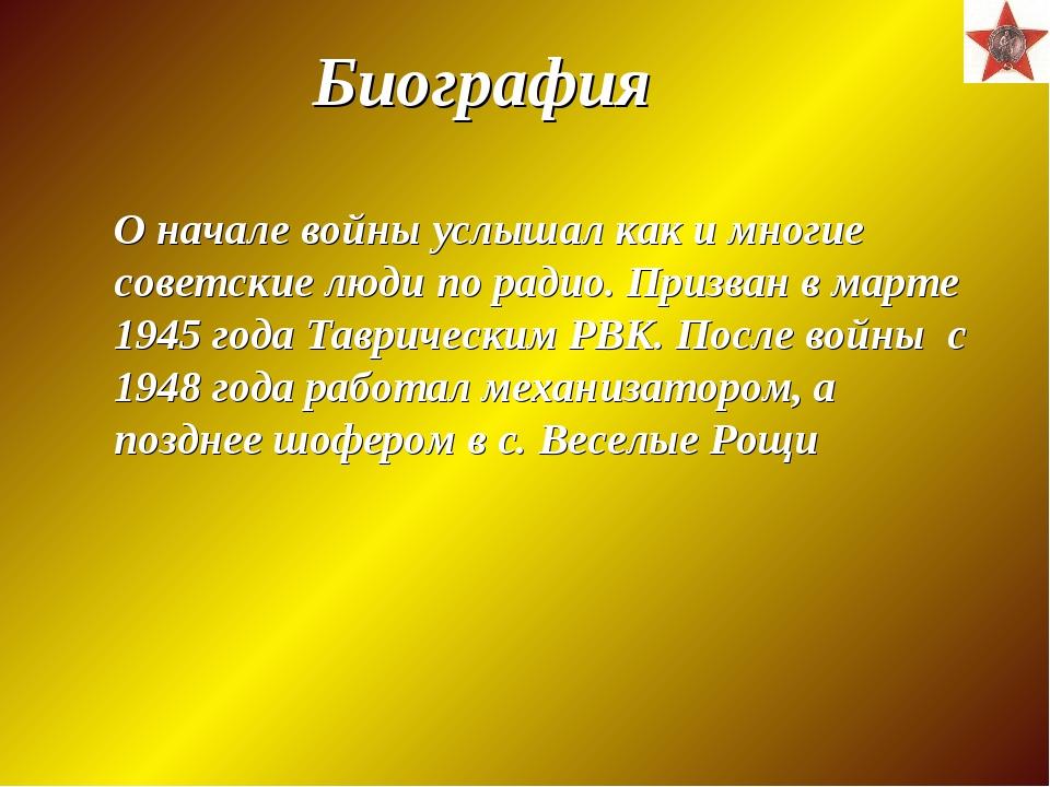 Биография О начале войны услышал как и многие советские люди по радио. Призва...