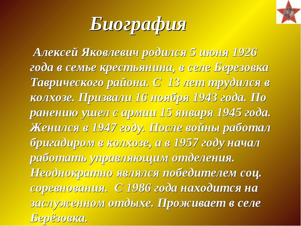 Биография Алексей Яковлевич родился 5 июня 1926 года в семье крестьянина, в с...