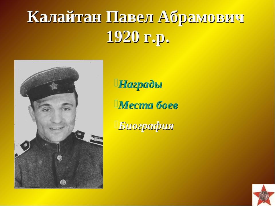 Калайтан Павел Абрамович 1920 г.р. Награды Места боев Биография