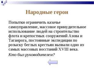 Народные герои Попытки ограничить казачье самоуправление, массовое принудите