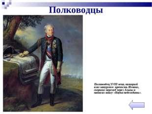 Полководцы Полководец XVIII века, который взял штурмом крепость Измаил, свер