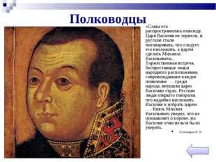 Полководцы «Слава его распространилась повсюду. Царя Василия не терпели, и р