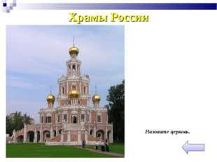 Храмы России Назовите церковь.