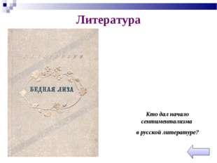 Литература  Кто дал начало сентиментализма в русской литературе?