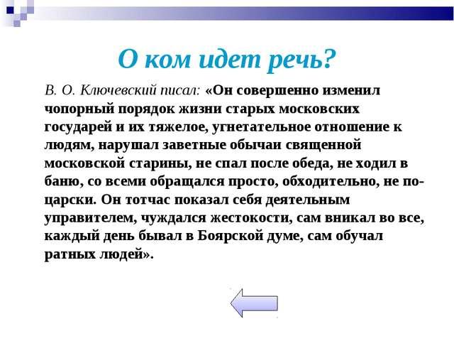 О ком идет речь? В. О. Ключевский писал: «Он совершенно изменил чопорный пор...