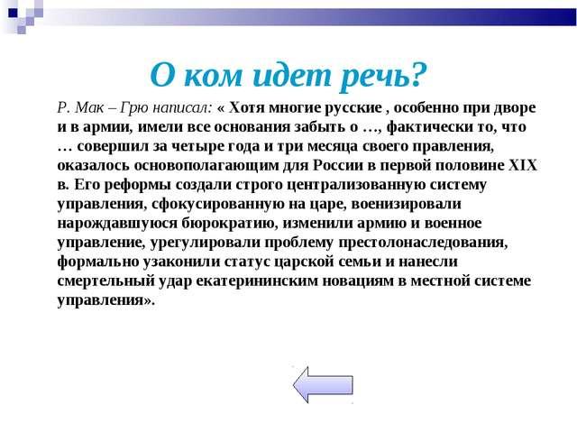 О ком идет речь? Р. Мак – Грю написал: « Хотя многие русские , особенно при...